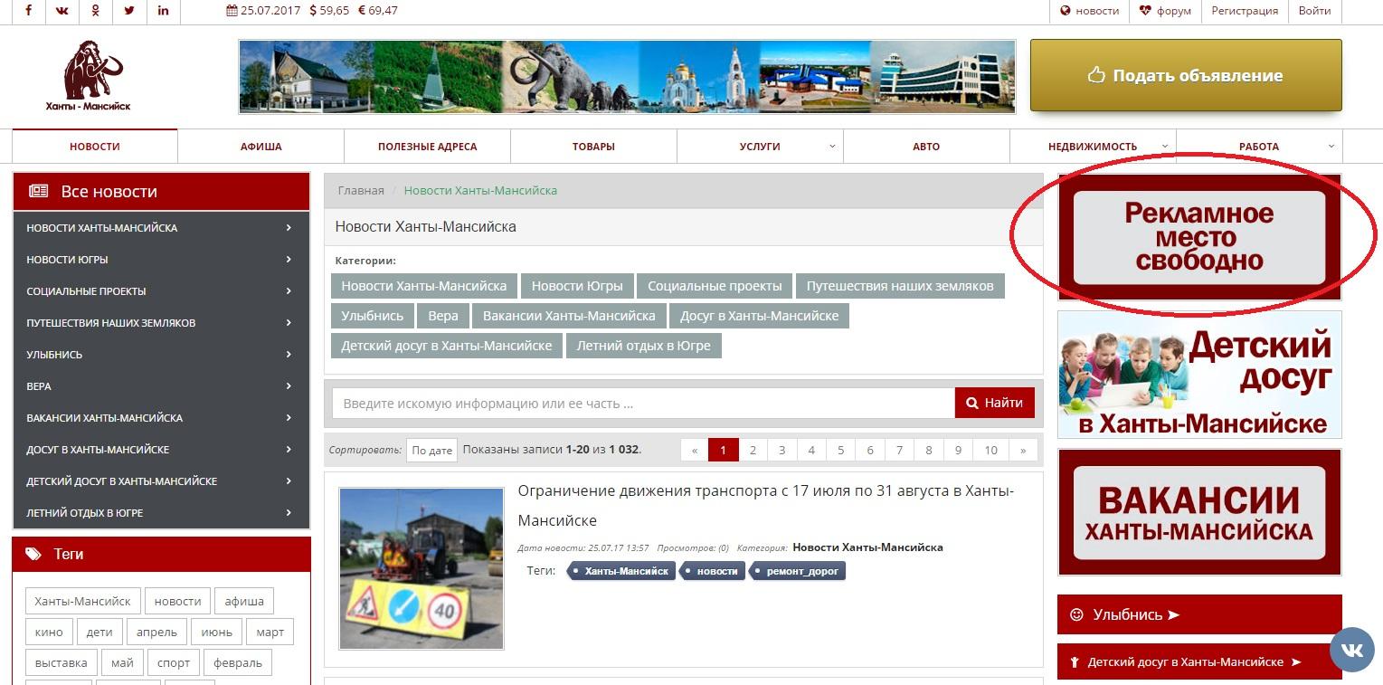 Размещение статей в Ханты-Мансийск бесплатно прогон сайта
